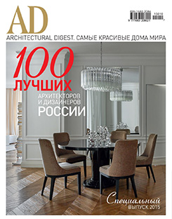 Architectural Digest Russia, October 2015