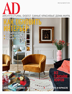 Architectural Digest Russia, July 2015